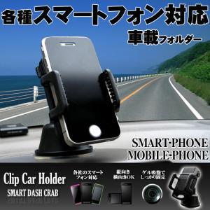 モバイルホルダー 車載用 吸盤式 スマートフォン ゲーム機 360度回転|fujicorporation2013