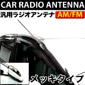 カーラジオアンテナキット メッキタイプ AM FM|fujicorporation2013