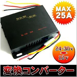 変換コンバーター 25A 24V→12Vに変換 トラック|fujicorporation2013