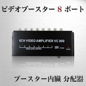 ヘッドレスモニター サンバイザーモニター ビデオブースター 映像8分配器|fujicorporation2013