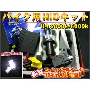 LEDヘッドライト H4 Hi/Low切替 6000K 8000K バイク用|fujicorporation2013
