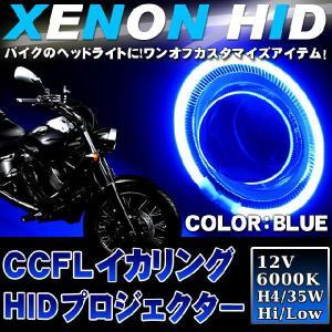 HID ヘッドライト フォグライト プロジェクター キット バイク用 CCFL 12V H4 Hi Lo切替 ブルー|fujicorporation2013
