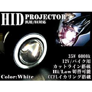 HID ヘッドライト フォグライト プロジェクター キット バイク用 CCFL 12V H4 Hi Lo切替 ホワイト|fujicorporation2013