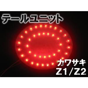 カワサキZ Z1/Z2 LED 44発 LEDテールランプ ナンバー灯付|fujicorporation2013