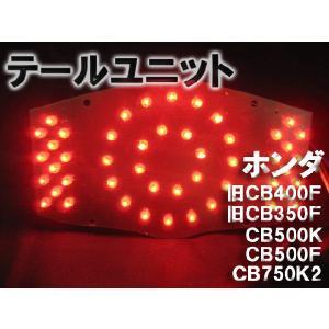 ホンダ旧CB 系 LED 55発 LEDテールランプユニット ナンバー灯付|fujicorporation2013