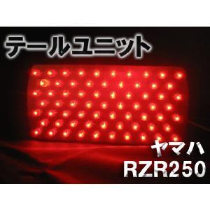ヤマハ RZR250R LED 77発 LEDテールランプユニット ナンバー灯付|fujicorporation2013