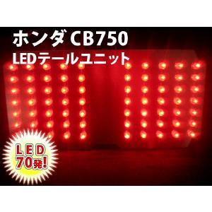 CB750F LED 74発 LEDテールランプユニット ナンバー灯付|fujicorporation2013