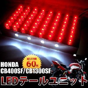 CB400SF/1300SF LED 60発 LEDテールランプユニット ナンバー灯付|fujicorporation2013
