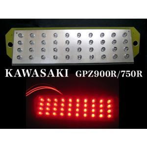 カワサキ GPZ900 LED 44発 LEDテールランプ ナンバー灯付|fujicorporation2013