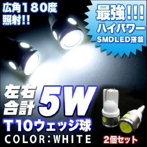 LED ウェッジ球 ポジション バックランプ ルームランプ ナンバー灯 T10 T16 2.5W|fujicorporation2013
