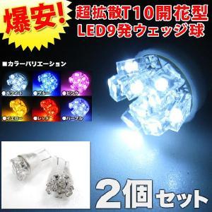 LED 9発 ウェッジ球 開花型 ポジション バックランプ T10|fujicorporation2013