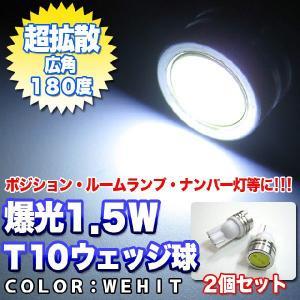 LED バルブ ウェッジ球 ポジション バックランプ T10 T16 1.5W|fujicorporation2013