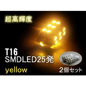 LED 25発 ウェッジ球 ナンバー灯 ポジション バックランプ T10 T16 SMD|fujicorporation2013