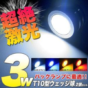 LED ウェッジ球 T10型 バックランプ 3W アルミヒートシンク採用|fujicorporation2013