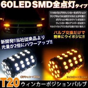 新型マルチバルブキット ウインカーポジション バックランプ T20型|fujicorporation2013
