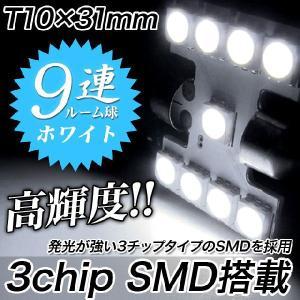 LED 9発 ルーム球 ルームランプ 室内灯 T10 31mm 汎用 3chips SMD fujicorporation2013