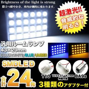 LED 24発 ルームランプ ルーム球 ルームライト 汎用 T10/BA9s/T10×31-41 43×29mm|fujicorporation2013
