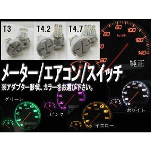 メーター球 T4.7 T4.2 T3 型 2個 セット ホワイト ピンク イエロー グリーン|fujicorporation2013