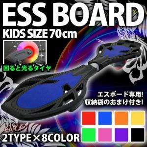 エスボード ESS BOARD スケボー スケートボート キッズ 子供用 ミニモデル