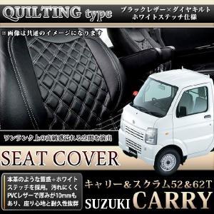 キャリー スクラム52 62T シートカバー レザー 本革調 ダイヤキルティング加工 フルセット