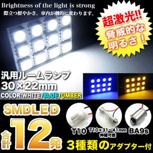 LED 12発 ルームランプ ルーム球 ルームライト 汎用 T10/BA9s/T10×31-41 30×22mm|fujicorporation2013