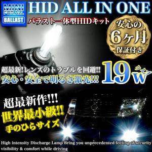 HID ヘッドライト ヘッドランプ フォグライト フルキット 一体型ミニHID バラスト一体型 19W 仕様 6ヶ月保証|fujicorporation2013