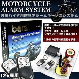 防犯アラームシステムキット 盗難防止 バイク用 12V キーレス2個付|fujicorporation2013