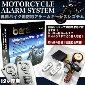盗難防止アラームキット セキュリティキット バイク用 12V キーレス2個付|fujicorporation2013
