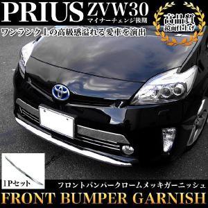 プリウス ZVW30 後期 フロントバンパーガーニッシュ メッキカバー|fujicorporation2013