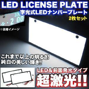 字光式ナンバープレートキット LED発光 超極薄3mm 2枚組 fujicorporation2013