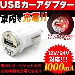 USBカーアダプター カーチャージャー 12V 24V 1000mA シガーソケット充電 fujicorporation2013