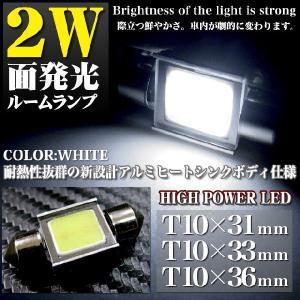 2W 面発光SMD 汎用ルーム球 ルームランプ 室内灯 T10×31mm T10×33mm T10×36mm|fujicorporation2013