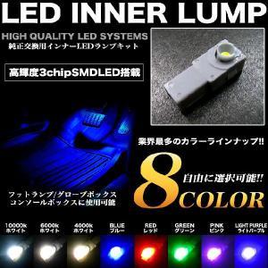 LED インナーランプ ルームランプ 室内灯 純正形状タイプ SMD|fujicorporation2013