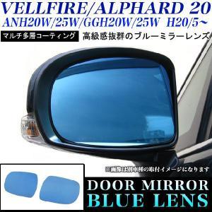 アルファード20系 ヴェルファイア 防眩サイドミラー 鏡面ブルーミラーレンズ