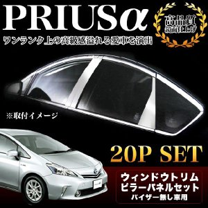 プリウスα バイザー無し車用 ウインドウトリム ピラーパネル セット メッキ|fujicorporation2013