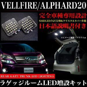 ヴェルファイア/アルファード20系 LED ラゲッジルームランプ増設キット