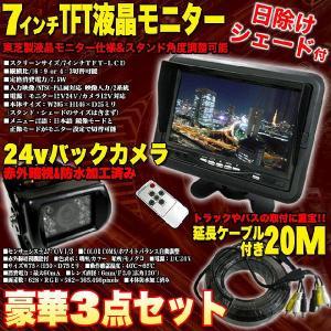 バックモニター 24V 専用 7インチ液晶モニター 赤外線バックカメラ セット トラック シェード付|fujicorporation2013