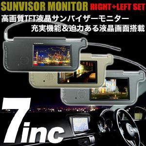 サンバイザーモニター TFT液晶モニター 大画面7インチ|fujicorporation2013