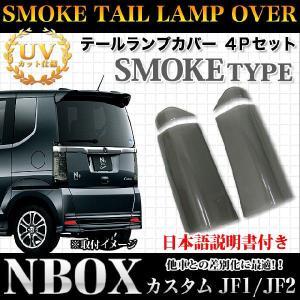 NBOX JF1 2 系 カスタム 専用 テールランプカバー ブラックスモークカバー