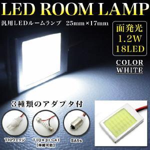 LED 18発 ルームランプ 室内灯 ウェッジ 面発光 T10 BA9s 1.2W 伸縮タイプ SMD|fujicorporation2013