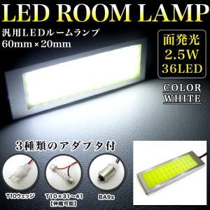 LED 36発 ルームランプ ウェッジ 室内灯 面発光 T10 BA9s 31 2.5W SMD|fujicorporation2013