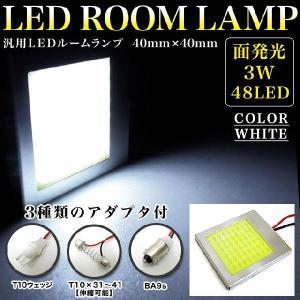 LED 48発 ルーム球 ルームランプ ウェッジ 面発光 汎用 T10 BA9s 31 41 3W 伸縮タイプ SMD|fujicorporation2013