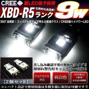 ウェッジ球 ポジション バックランプ T10 T16 型 9W CREE製 XBDR5端子 ハイパワー|fujicorporation2013