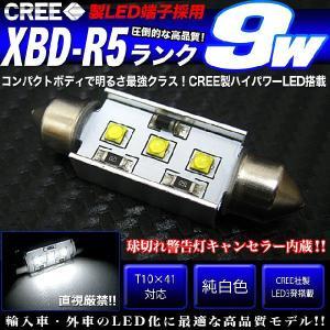 LED 3発 ルームランプ 室内灯 ルーム球 T10×41 9W CREE製 XBDR5端子|fujicorporation2013