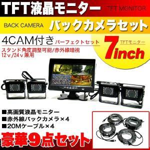 バックモニタ シェード付7インチTFT液晶モニターー 12V 24V 赤外線バックカメラ4個 セット|fujicorporation2013