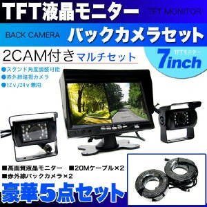 バックモニター シェード付7インチTFT液晶モニター 12V 24V 赤外線バックカメラ2個 セット|fujicorporation2013