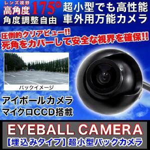 アイホールカメラ バックカメラ 12V用 埋め込みタイプ 超小型|fujicorporation2013
