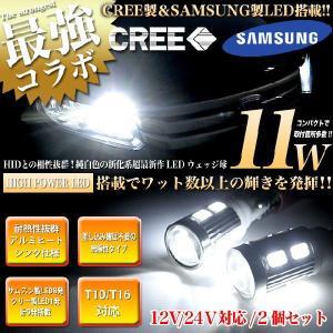 LED 9発 ウェッジ球 ポジション バックランプ T10 T16 11W CREE SAMSUNG 無極性 SMD|fujicorporation2013