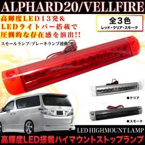 ヴェルファイア アルファード20 LED ハイマウント ストップランプ