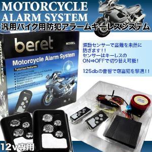 防犯アラームシステムキット バイク用 盗難防止|fujicorporation2013